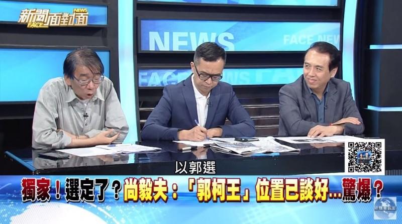 尚毅夫在節目上爆料,「郭柯王」結盟確定了,將由郭台銘參選總統,王金平可能搭檔副手或當主任委員,柯文哲是接總幹事。(圖擷取自《新聞面對面》YouTube)