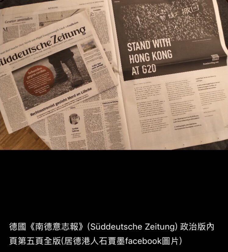 德國《南德意志報》刊登港人「反送中」廣告。(圖擷取自臉書_石賈墨)