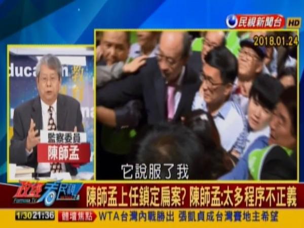 陳師孟提到,諸多扁案中的程序不正義之處,「它說服了我其實阿扁是無罪的」。(圖擷取自民視新聞台)