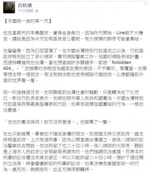 呂秋遠在《中國統一後的某一天》一文以第三人稱描述「中國台灣」的狀況,除了通訊軟體Line在敏感時刻不穩定,連上網查詢某些字眼也會被「祖國」阻擋。(圖擷取自呂秋遠臉書)