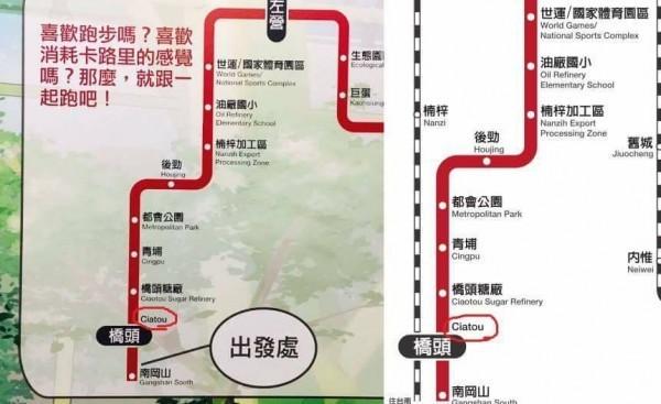 「零號出口」原圖的橋頭站英文拼錯,劉姓設計師的作品也拼錯。(圖擷取自臉書)
