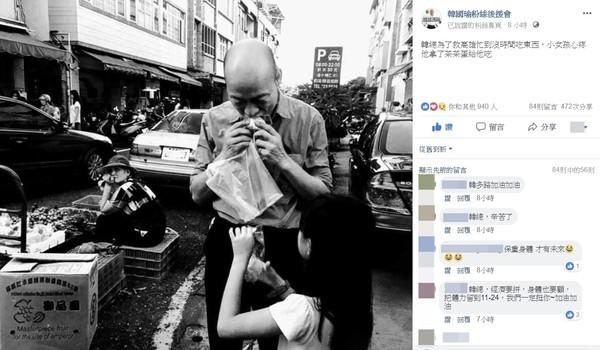「韓國瑜粉絲後援會」3日上傳了1張韓國瑜9月時吃著茶葉蛋的照片,配上「韓國瑜沒時間吃飯,小女孩心疼送茶葉蛋」等煽情文字,讓不少挺韓網友相當感動,沒想到這張照片卻被眼尖網友踢爆造假。(圖擷取自Facebook)