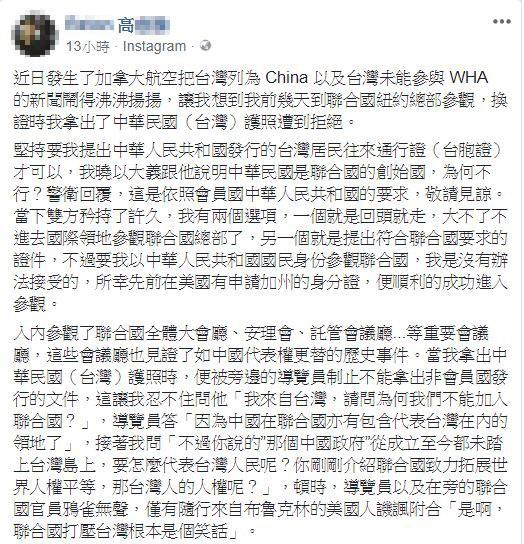 高姓部落客表示,隨行的美國人聽到他與導覽員的對話,「譏諷附和,是啊,聯合國打壓台灣根本是個笑話」。(圖翻攝自高姓部落客臉書粉專)