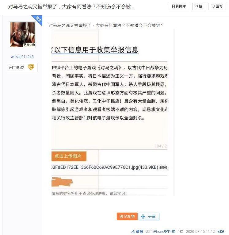 中國網友在百度「PS4吧」貼出舉報內容。(圖擷取自百度貼吧)