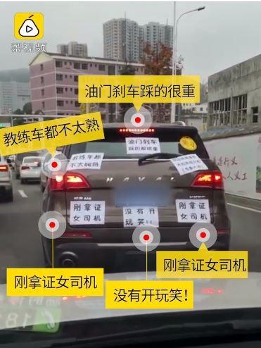 中國貴州出現1輛貼了許多A4紙的車子,紙上寫著「剛拿證女司機」、「教練車都不太熟」、「沒有開玩笑!」等警示字句,引起網友熱議。(圖翻攝自梨視頻)