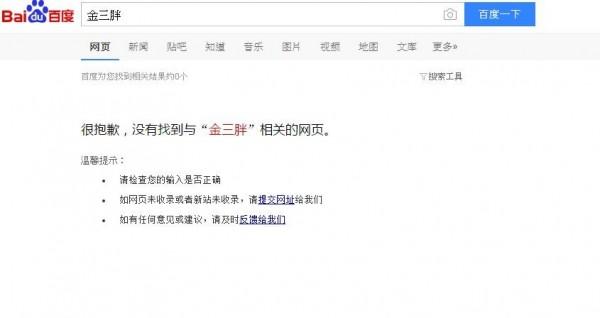 經中國網友上網測試,果真發現「金三胖」果然在百度及微博這兩個搜索引擎上,被禁搜了。(圖擷自百度)
