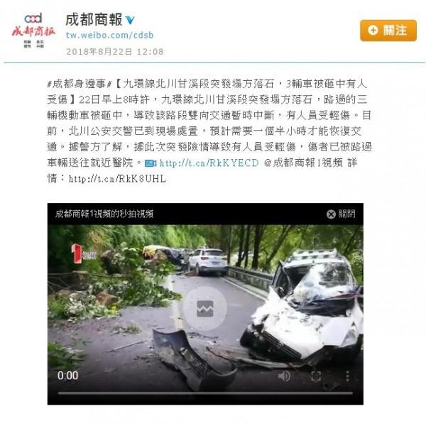 四川省北川縣205省道上,今早8時25分許有多顆山石滾下砸車,導致3輛路過車輛遭砸毀,共7人受傷,交通一度中斷。(翻攝自《成都商報》)