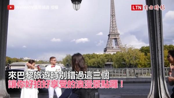 巴黎鐵塔三大必拍景點,包括電影全面啟動拍攝場景。(授權:WennnTV溫蒂頻道)