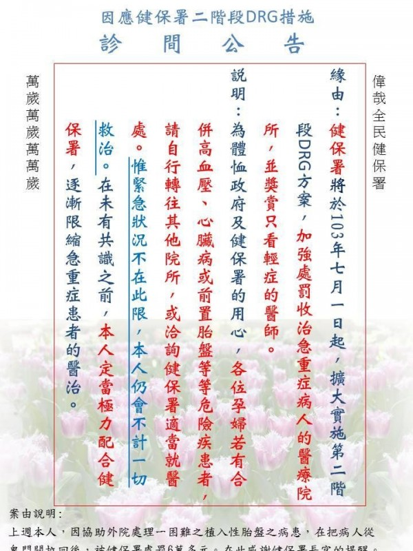 施景中指出,2014年6月間,健保署提出要擴大實施二階段DRG時曾引發醫界反彈,他還曾製作過一張KUSO公告,稱「會配合健保署政策,逐漸不看重病,以免受罰。」(圖擷自Jin-Chung Shih臉書)