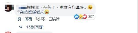 更有網友留言表示,「謝謝您,辛苦了,高雄有您真好...突然感傷起來T_T」,引起不少共鳴。(擷取自陳其邁臉書)