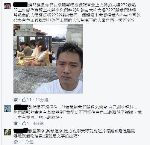 白色正義社會聯盟發文表示靜坐禁食並非絕食,引發支持者不滿抗議。(照片擷取自臉書)