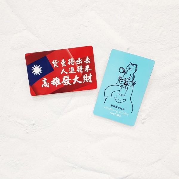 一卡通今日在臉書上公布兩款將在高雄市長就職典禮限量販售的票卡,其中圖左卡片的設計讓網友痛批,「醜到像是一卡通被盜帳號」。(圖擷取自「IPass一卡通」Facebook)
