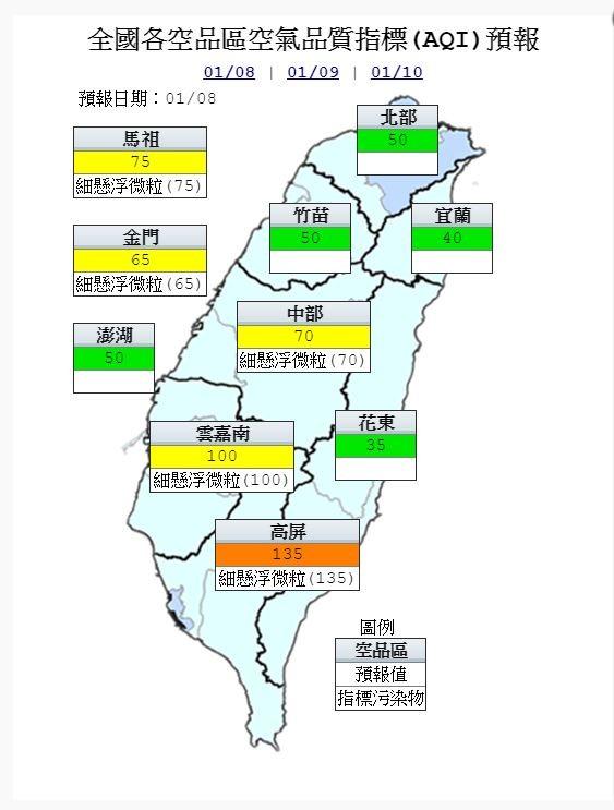 雲嘉南沿海地區可能有地表揚塵影響空氣品質,局部地區短時間可能達橘色提醒等級;高屏空品區為「橘色提醒」等級。(圖取自行政院環保署空氣品質預報)