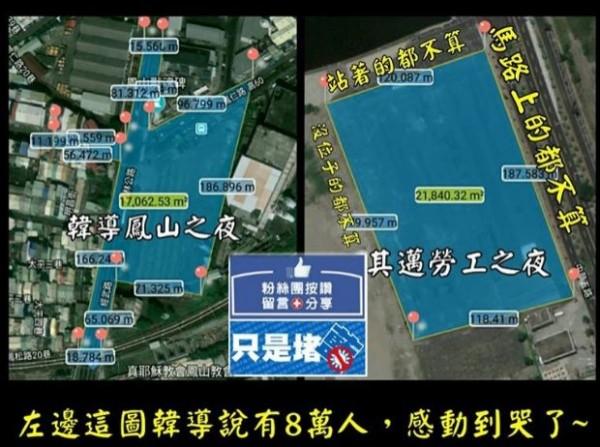 網友比較陳、韓兩陣營造勢場地,明顯看出韓陣營號稱8萬人參與的數據有誤。(圖擷取自只是堵藍臉書粉專)