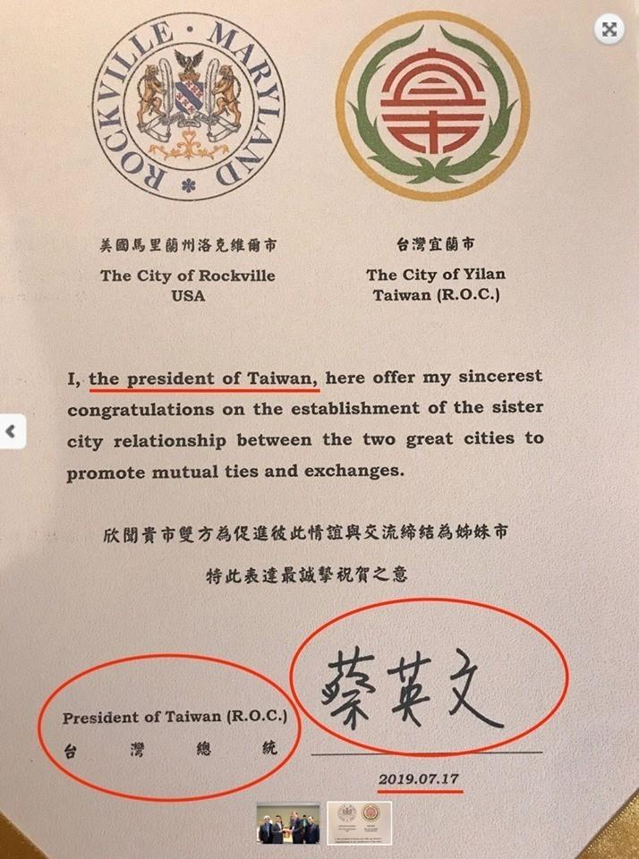 總統蔡英文給美方簽送的祝賀文中,註明為「台灣總統」職銜,引發國民黨文傳會副主任委員洪孟楷不滿;總統府則回應,稱呼模式不需要做政治解讀。(圖擷取自王浩宇臉書)