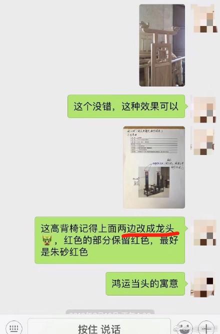 原PO與木工師傅溝通時的內容。(圖擷取自大連潮生活微博)