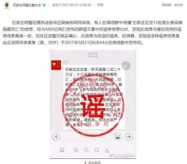 中國當局出面闢謠,此訊息在2017年5月21日也曾於網路上流傳,當時1名38歲的男子利用舊謠言加以變造,重新在網路上散佈並引發民眾恐慌。(圖擷取自澎湃新聞網)