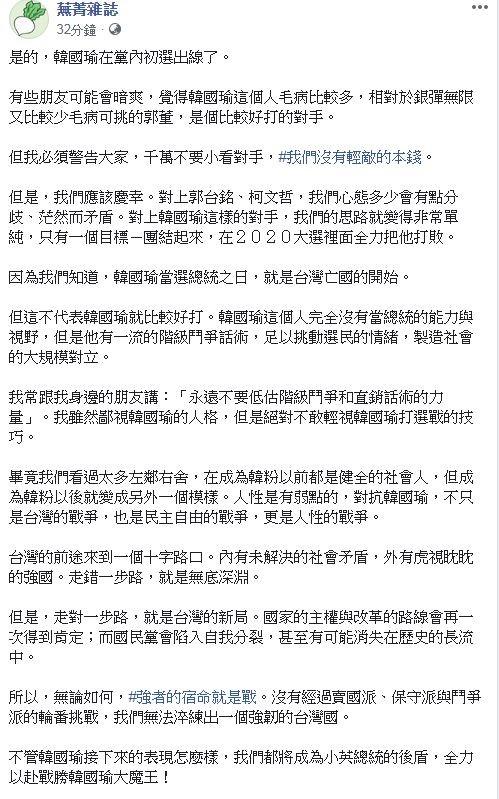 臉書粉專「蕪菁雜誌」在文中提到,「千萬不要小看對手,我們沒有輕敵的本錢」。(圖翻攝自臉書粉專「蕪菁雜誌」)