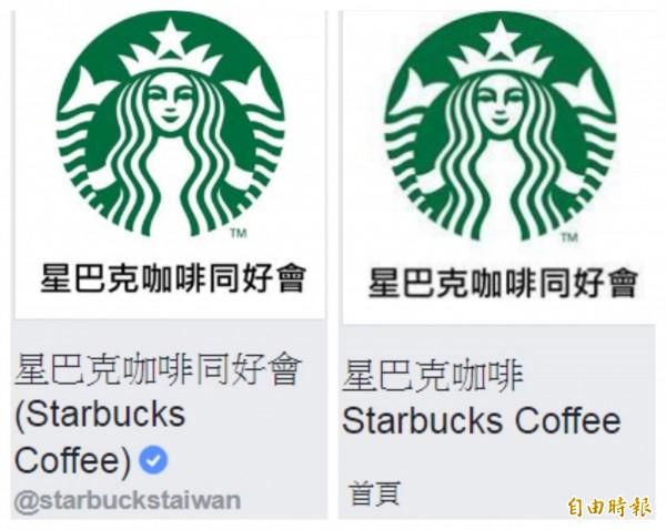 有「藍勾勾」臉書認證的「星巴克咖啡同好會(Starbucks Coffee)」(圖左)才是正宗台灣星巴克官方臉書;而圖右是昨(3)日發布假優惠的盜版粉專。自由時報製圖。
