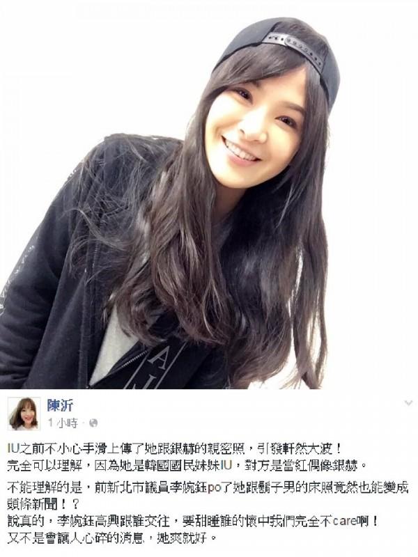 陳沂對李婉鈺上傳照片一事發表意見。(合成照,翻攝自陳沂臉書)