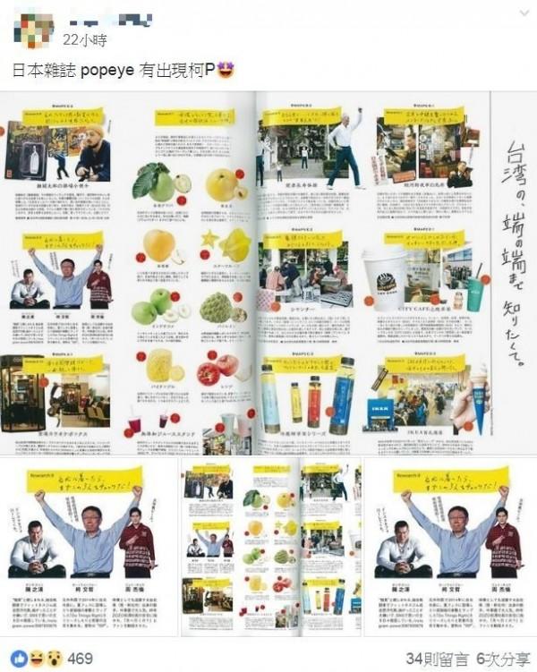 台灣特輯中,不只提到台灣的水果、夜市及景點,還有柯文哲等人的介紹。(圖擷取自臉書)