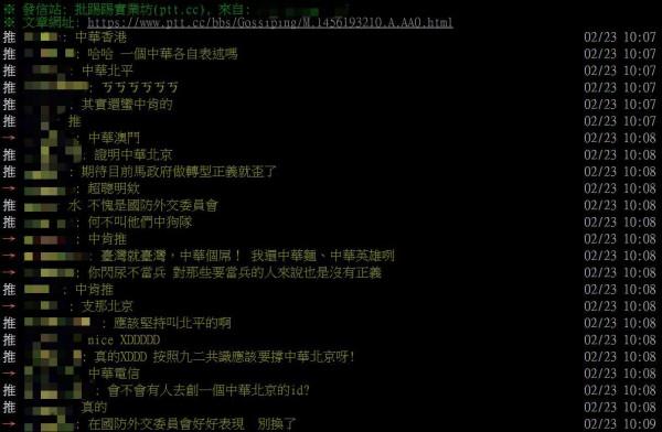 林昶佐的「中華北京」一說,引起PTT網友熱議。(圖擷取自PTT)