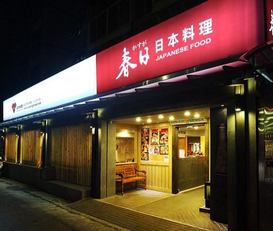 台北市大安路的日本料理老店「春日」,驚傳十月底突然歇業。(圖取自臉書)