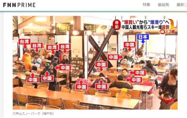 食堂全是中國人和少數台灣人,日本人僅1人。(圖擷自FNN PRIME)
