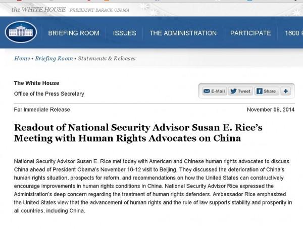美國白宮在APEC前夕,發表聲明對中國人權議題表達「深深擔憂」。