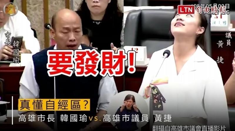 高雄市長韓國瑜3日在議會備詢時,被時代力量議員黃捷問及自經區的問題,不斷跳針回應「高雄發大財」,讓黃捷崩潰翻白眼。(圖擷取自YouTube)