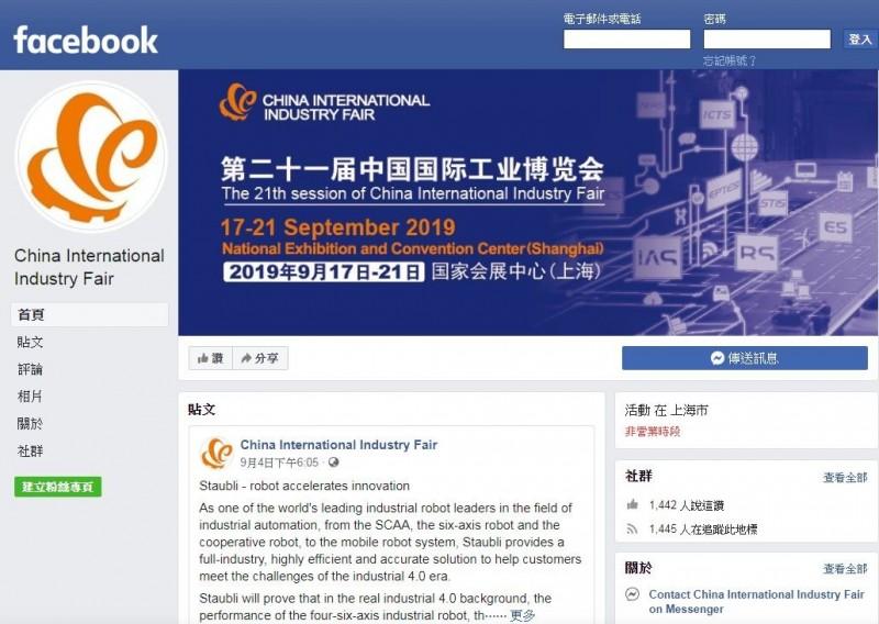 中國第21屆工博會將在本(9)月登場,主辦單位欲加強國際宣傳力度,20年來首次「翻牆」開設臉書專頁。(圖取自臉書 China International Industry Fair)