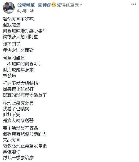 童仲彦表示,他是「不加辣的肉圆哥」,但治疗两年多来未发病。(图撷取自脸书粉专「台湾阿童─童仲彦」)