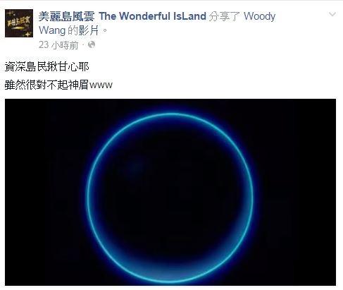 《美麗島風雲 The Wonderful IsLand 》粉絲專頁也分享一段網友改編日本動畫的影片,並將歌曲重新作詞,調侃馬習會是馬總統去星國完成使命。(圖取自臉書)