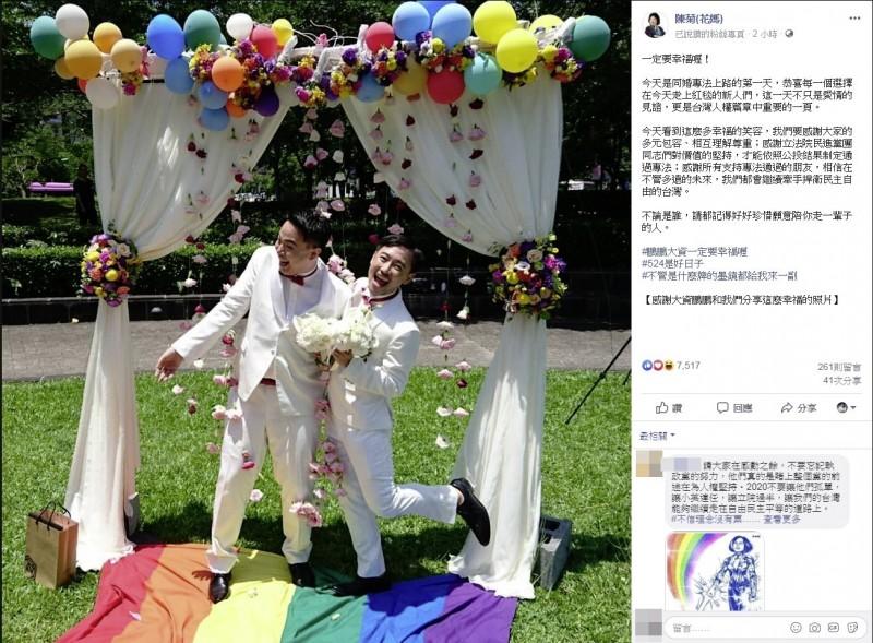 同婚登記首日,總統府秘書長陳菊祝福同志「一定要幸福喔」。(圖取自陳菊臉書)