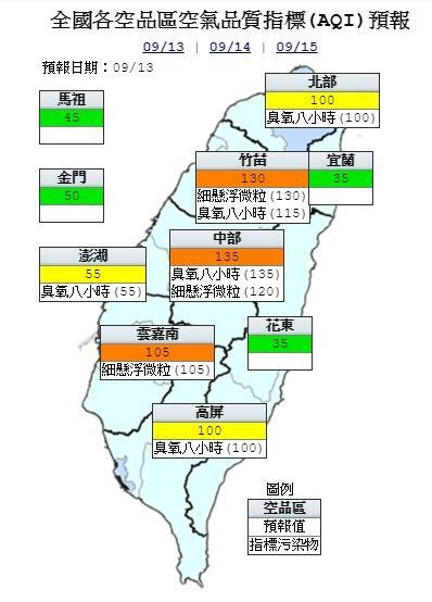 空氣品質方面,13日竹苗、中部及雲嘉南為「橘色提醒」;北部、高屏空品區及澎湖為「普通」等級;宜蘭、花東空品區、馬祖及金門為「良好」等級。(圖擷取自環保署網站)