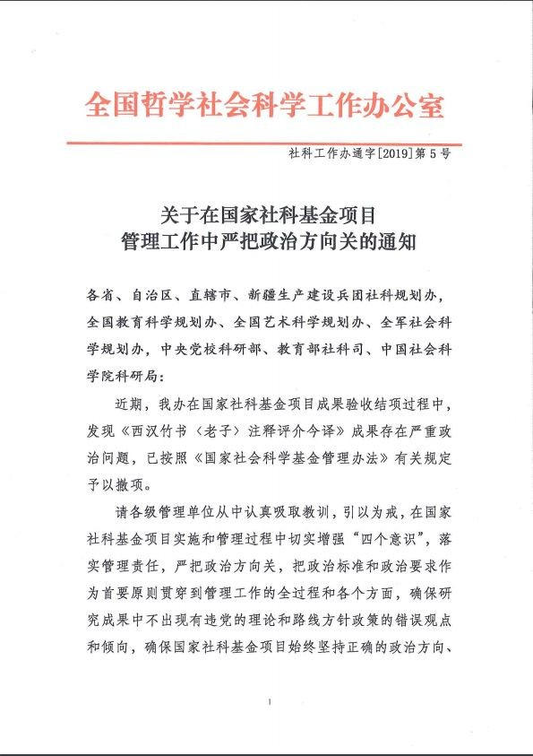 「全國哲學社科辦公室」發出通知指該書「存在嚴重政治問題」,遭當局取消補助。(圖截取自廣東省社科規劃辦公室網頁)