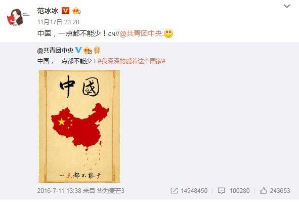 中國藝人范冰冰在金馬獎後轉貼「中國一點都不能少」,引起網友關注。(圖擷自微博)