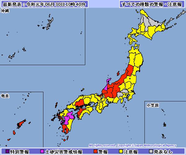 日本九州下起瘋狂暴雨,已針對23萬人發布避難警告。(圖擷自日本氣象廳)