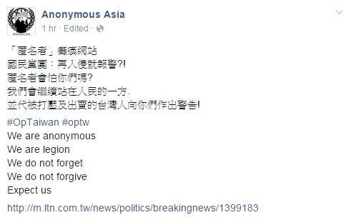 匿名者反嗆國民黨。(圖擷自匿名者臉書)