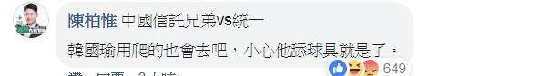 基進黨發言人陳柏惟在該貼文的回應。(圖擷自兄弟Fans Club 臉書)