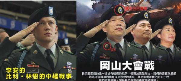 韓國瑜「岡山大會戰」海報遭指控涉嫌抄襲金馬獎主席李安執導的電影《比利.林恩中場戰事》劇照。(圖擷取自邱國禎臉書)
