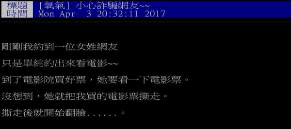 男網友約女網友一起看電影,卻引發PTT的「撕票之亂」。(圖擷自PTT)