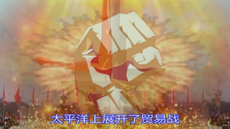 中國社群媒體瘋傳鼓吹反美情緒的《貿易戰》歌曲。(圖取自網路)