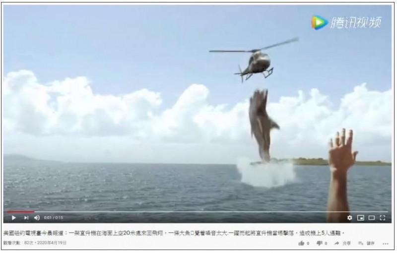 網傳謠言,大魚擊落直升機。(圖擷取自查核中心網頁)
