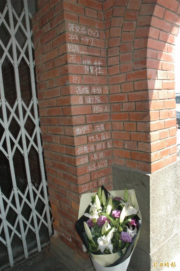 雄中紅樓校舍角落還有紀念自衛隊留言及花束。(記者方志賢攝)