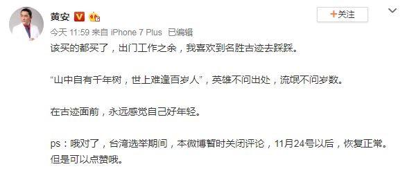 網友猜測,黃安是被中共要求關閉留言功能。(圖擷自微博)