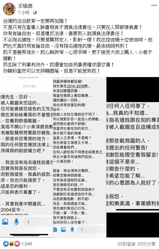 王瑞德指出「台灣的法治教育一定要再加強」,並非只有在當事人臉書發財需負法律責任。(擷自王瑞德臉書)