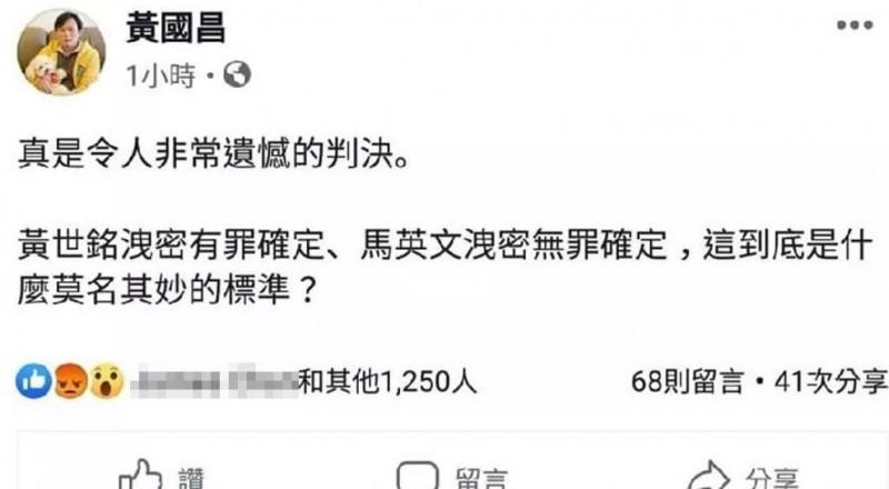 黃國昌抨擊馬英九洩密案無罪,卻打出「馬英文」3字。(圖擷取自黃國昌臉書)