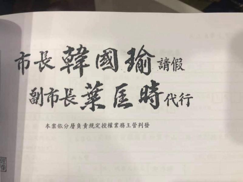 韓國瑜請假專用的公文章曝光,引發網友熱議。(圖擷取自臉書粉絲專頁「肥肥的躁鬱人生」)