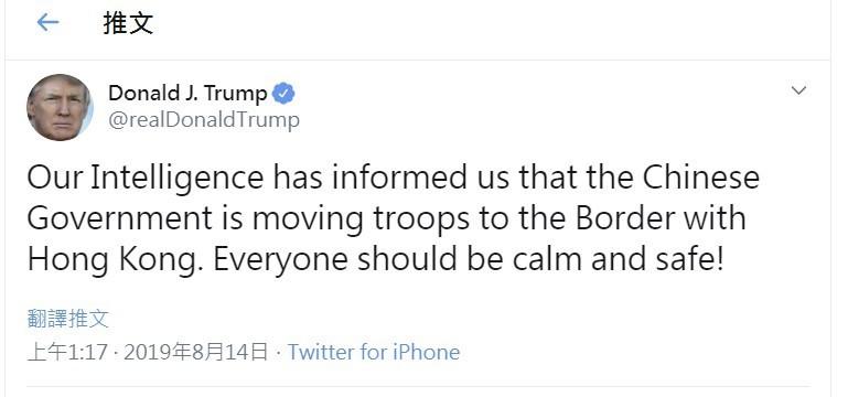 川普今天凌晨在推特上推文,警示中國已經調動軍隊往香港邊界移動,引發各界關注。(圖擷自推特)